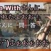 リネレボ『Game Withさんに紹介されちゃったよおお!?』