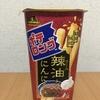 今夜のおやつ!森永製菓 期間限定『ポテロング 辣油とにんにく味』を食べてみた!