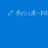 Azureポータルダッシュボードのカスタマイズと共有と「Dashboards」リソースグループ