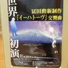 「イーハトーヴ」交響曲/冨田勲 世界初演