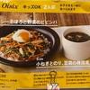 【Oisix】そぼろと野菜のビビンバ