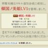 傾国ノ美姫チャレンジおよび追加方法 (追加で好きなスキルを付けられたらいいな)