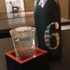 神奈川 横浜〉料理にマッチしたお酒に感心。日本酒によく合う料理でした