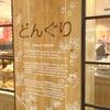 札幌のパン屋「どんぐり」