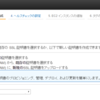 AWS Certificate Manager使ってみた