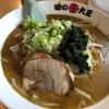 北海道・苫小牧市で、北海道のカレーラーメン発祥のお店「味の大王」へ行ってみた!!~カレーラーメン発祥のお店の味は最高!スープまで完食できる美味さだった!~