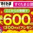 '20年3月最新【すぐたま】当ブログ限定!新規登録で600mile(300円相当)獲得キャンペーン実施中!