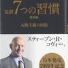 ついに「7つの習慣」という有名な本に少し触れた📕🔖