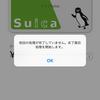 モバイルSuicaのチャージに失敗