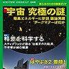 『日経サイエンス2019年5月号』