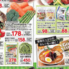 情報 料理提案 野菜特集 野菜カレー カスミ 6月9日号