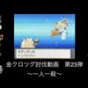 【HGSS】金クロツグ討伐記事その23【バトルタワー】