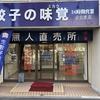 突如現れた餃子の無人販売?! 24時間営業の冷凍餃子直売所 餃子の味覚(名古屋市東区)