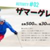 野沢温泉スキー場でサマースキーゲレンデがスタートするらしい!近所だからいきたいぞ!