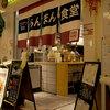 アジアン屋台 らんまん食堂/京橋
