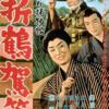 ひばり捕物帖 折鶴駕篭(1960)