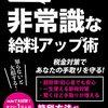手取り月収が5千円増えた。実にありがたい。