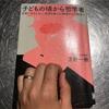 [書評]気鋭の教育学者、苫野先生の苦悩と哲学が学べる!本「子どもの頃から哲学者」