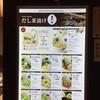 SOUP STOCK the high quality。西武池袋駅『えん』。出汁茶漬け。確かに美味しいのはわかる。課題はカロリー。これはあとでみに来なくては。