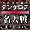 【訂正版公開しました】ダンゲロス名人戦動画第2回、1/7公開!