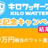 キロワッターズ設立記念キャンペーン(2/1-2/29)結果発表!