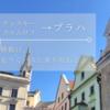 【チェスキークルムロフ→プラハ】危うくプラハ行きのバスに乗り損ねる。2018.10.12