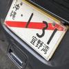【車検燻】〜手間かコストか?かけるポイントは時計と財布の割り算〜