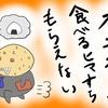 【しゃちく川柳】オニギリを 食べるヒマすら もらえない