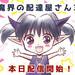 電子書籍「魔界の配達屋さん3」本日配信開始!