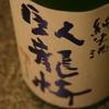 『臥龍梅 純米酒』徳川家康公お手植えと言われる梅の古木から名付けられたブランドです。
