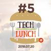 エンジニア向けLT会「Tech Lunch」の5回目を開催しました