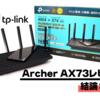 【結論:買い】TP-Link Archer AX73レビュー|高コスパの誰にでもおすすめできるWi-Fiルーター