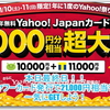 """緊急!! 急げ!! YAHOO!JAPANカード!入会キャンペーンが実は密かに過去最高?! プレミアム会員でなければ最大合計 驚愕の""""26,000円""""相当のポイント! キャンペーン終了は本日11月11日23:59まで!?"""