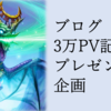 【3万PV到達記念】降魔の狩人15パックプレゼント♪ (1名)