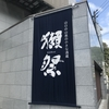 「獺祭」醸造元 旭酒造 見学レポ