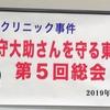 """【127】日本の司法は""""八百長司法""""、元同僚Sさんの証言(後編)"""