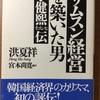 サムスン経営を築いた男  李健煕伝   洪夏祥 日本経済新聞社