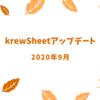 krewSheetアップデート(2020年9月)ーコピー&ペースト動作の改善などー