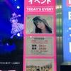 上野優華マンスリー公演「Colorful Days」(ゲスト:ハコイリ♡ムスメ)