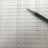 【共通テスト2021年得点調整発表】 得点調整とは?得点調整換算表~得点調整で何点上がるか~