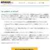 「Amazoneプライムのお支払いにご指定のクレジットカード有効期限が切れています!」というメールを詐欺メールだと見破った方法