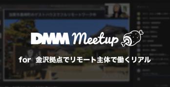 【資料公開】DMM meetup 金沢拠点でリモート主体で働くリアル を開催しました!