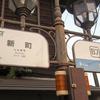 古町新町~まち歩きレポート(1)