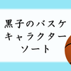 黒子のバスケキャラクターソート