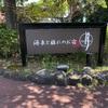 伊豆 源泉と離れのお宿『月』 <その壱> ロビーから客室への道