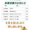 3月の新刊図書