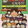 小学校教員志望&若手教師オススメの本20冊!!(おまけつき)