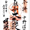明治寺の御朱印(東京・中野区)〜百観音+80観音の寺