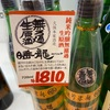 日本酒と豆乳