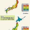 東京・神奈川などでは花粉は去年の2倍以上になる予想!!花粉症の方はしっかりと対策を!!